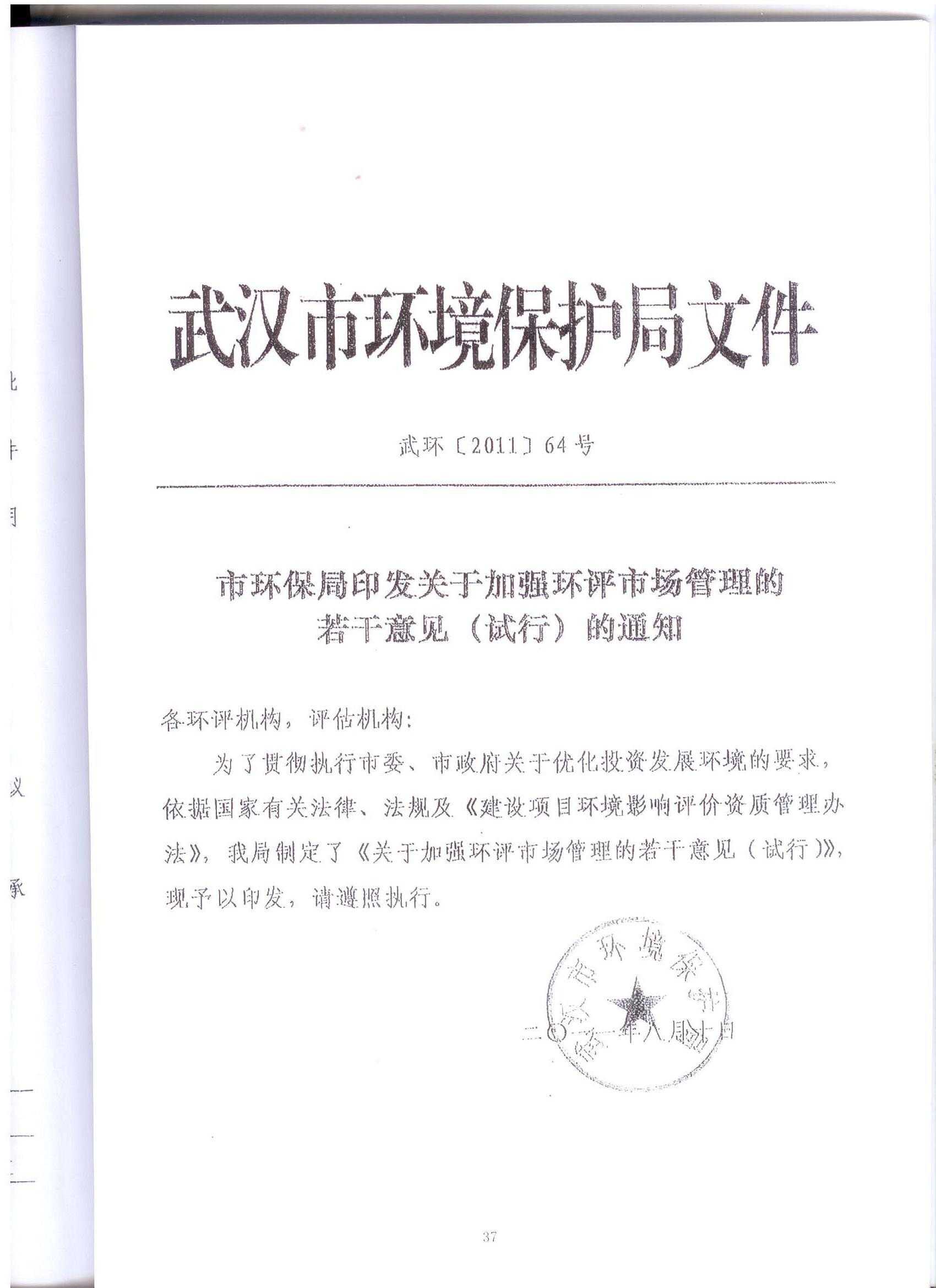 武汉市环保局印发关于加强环评市场管理的若干意见(试行)的通知